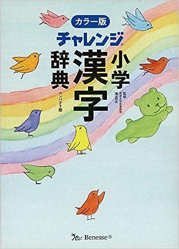チャレンジ小学漢字辞典カラー版...