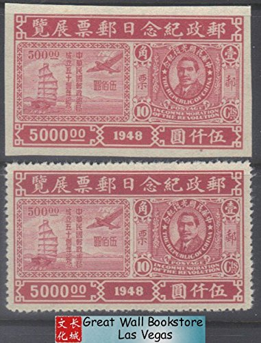 China Stamps - 1948, Sc 784, Stamps Exhibition at Nanking - Perf + Imperf - MNH, F-VF