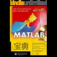 MATLAB宝典(第3版) (宝典丛书)