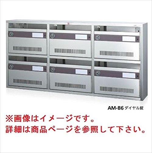 コーワソニア 集合郵便受箱 AM-Bシリーズ 2列2段タイプ ダイヤル錠仕様 AM-B4 B0721M6PDD 28700