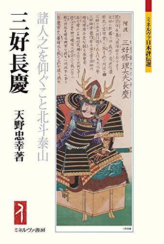 三好長慶:諸人之を仰ぐこと北斗泰山 (ミネルヴァ日本評伝選)