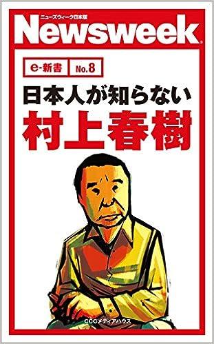 村上春樹 小説 ゲイ