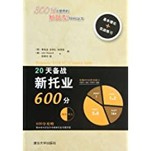 Tomato TOEIC Combo 600-Accompanied By MP3 (Chinese Edition)
