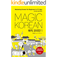 MAGIC KOREAN: Mastering Korean for Beginners in 31 days (English Edition)