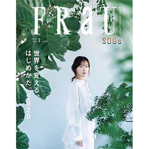 FRaU 2020年1月号 表紙画像