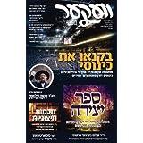 Veker Vol. 13 (Yiddish Edition)