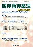 臨床精神薬理 第20巻5号〈特集〉気分障害治療ガイドラインupdate