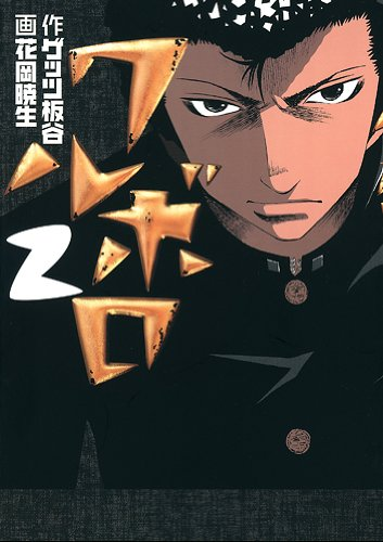 Waruboro 2 (Young Jump Comics) (2007) ISBN: 4088773144 [Japanese Import]