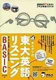 キムタツの東大英語リスニング BASIC (英語の超人になる!アルク学参シリーズ)