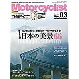 Motorcyclist 2018年3月号 スーパーカブ ハンドブック&クリアファイル