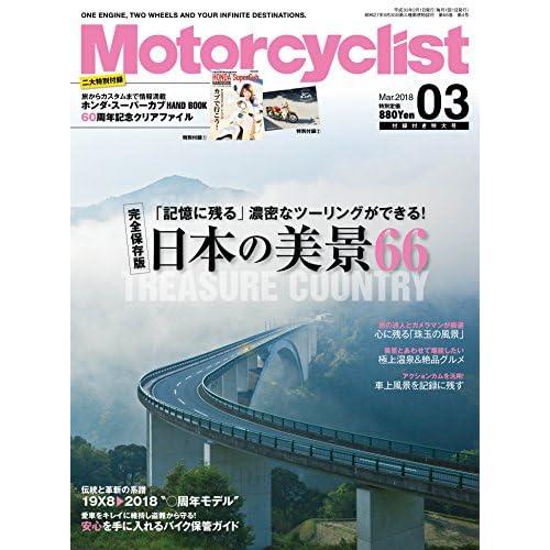 Motorcyclist 2018年3月号 画像