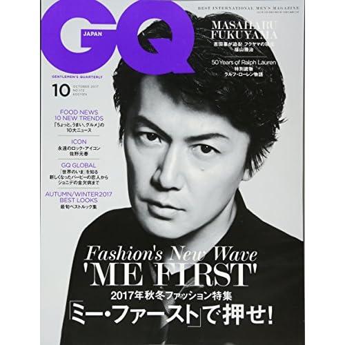 GQ JAPAN 2017年10月号 表紙画像