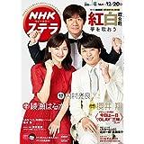 NHK ステラ 2019年 12/20号