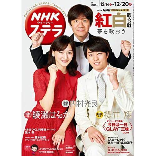 NHK ステラ 2019年 12/20号 表紙画像