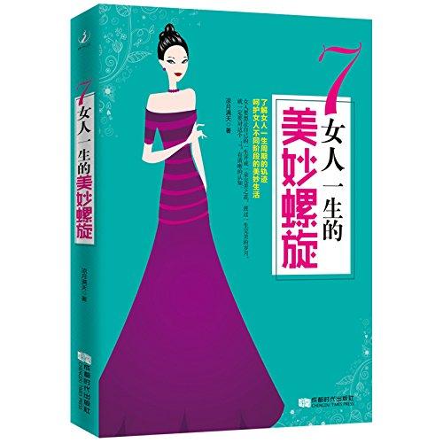Read Online 7: a woman's life wonderful spiral - 7:女人一生的美妙螺旋 pdf epub
