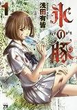 氷の豚(1)(ヤングチャンピオン・コミックス)
