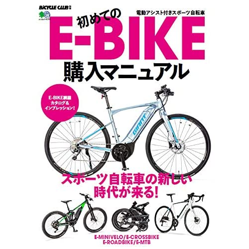 BICYCLE CLUB 別冊 表紙画像