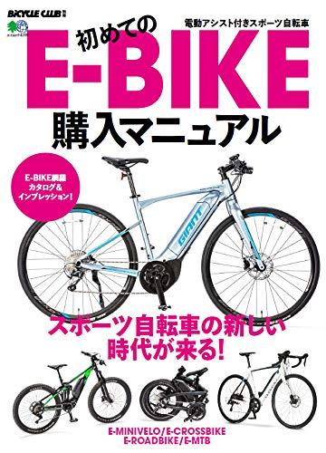 BICYCLE CLUB 別冊 最新号 表紙画像