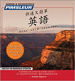Pimsleur English for Chinese (Mandarin) Speakers (Chinese Edition): Pimsleur: 9780743508759: Amazon.com: Books