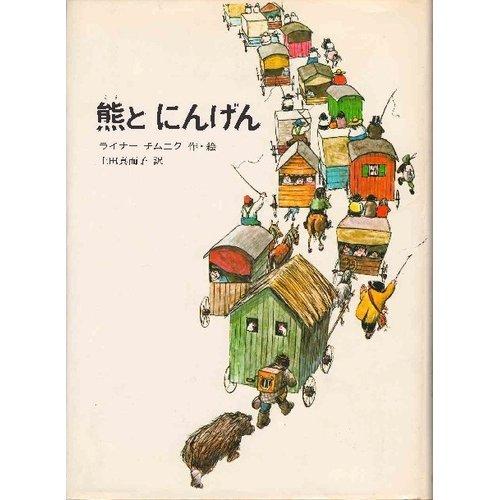 熊とにんげん (新しい翻訳童話)
