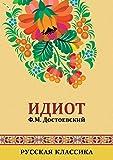 Idiot: Russian classics