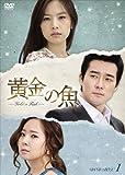 [DVD]黄金の魚 DVD-BOX 1