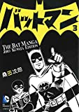 Batman: The Jiro Kuwata Batmanga Vol. 3: The Classic Manga Available in English in Its Entirety for the First Time!
