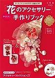 「花のアクセサリー」手作りブック ([バラエティ])