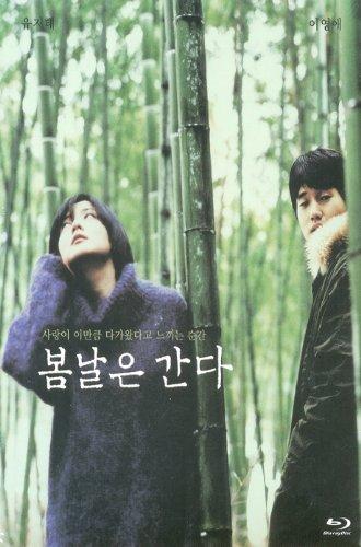 One Fine Spring Day (봄날은 간다) Korean Movie Blu-Ray