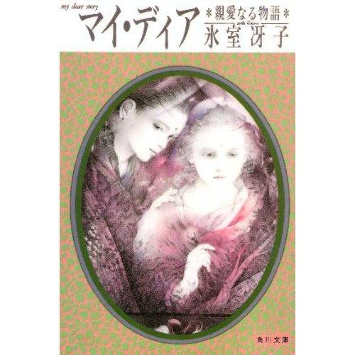 マイ・ディア―親愛なる物語 (角川文庫)