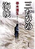 三たびの海峡 (新潮文庫)