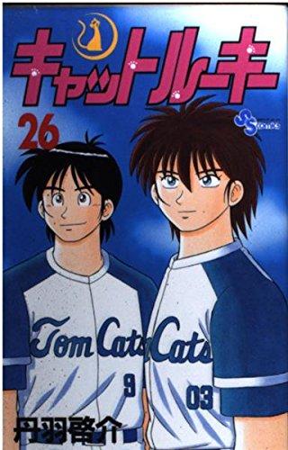 Cat Rookie 26 (Shonen Sunday Comics) (2003) ISBN: 4091263267 [Japanese Import]
