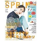 2019年4月号 SNOOPY(スヌーピー)顔ドンポーチ3個 ジップケース3個