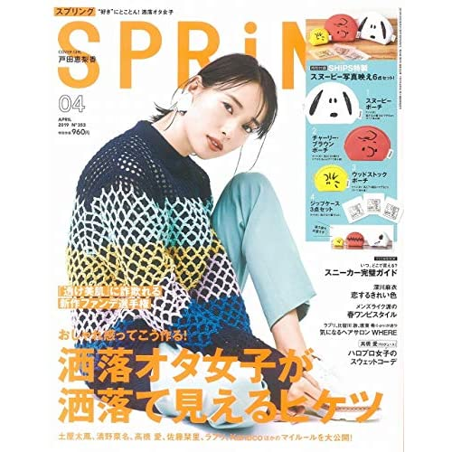 SPRiNG 2019年4月号 表紙画像