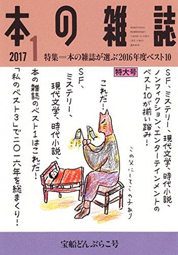 本の雑誌403号2017年1月号