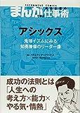 まんがで学ぶ成功企業の仕事術 アシックス (朝日新聞出版)