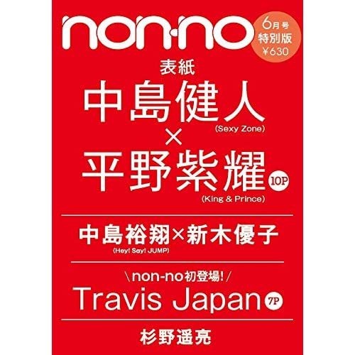 non-no 2020年6月号 特別版 表紙画像