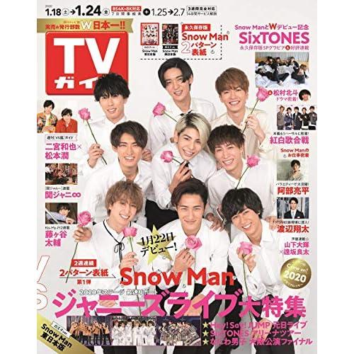 週刊TVガイド 2020年 1/24号 表紙画像