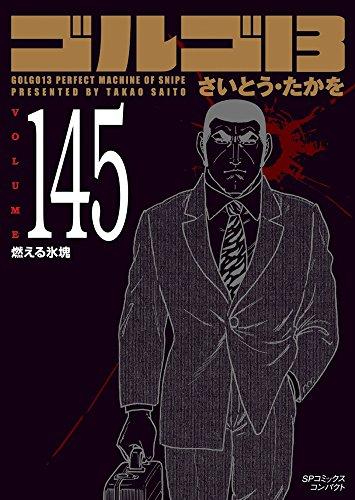 ゴルゴ13(SPコミックスコンパクト)(145) / さいとう・たかを