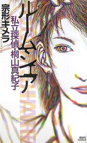 ルームシェア 私立探偵・桐山真紀子 (講談社ノベルス)