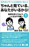 img - for Chanto miteiru anatagairukara chanmirusiriizu hassouwokaetemiyou jinseihahukakai (Japanese Edition) book / textbook / text book