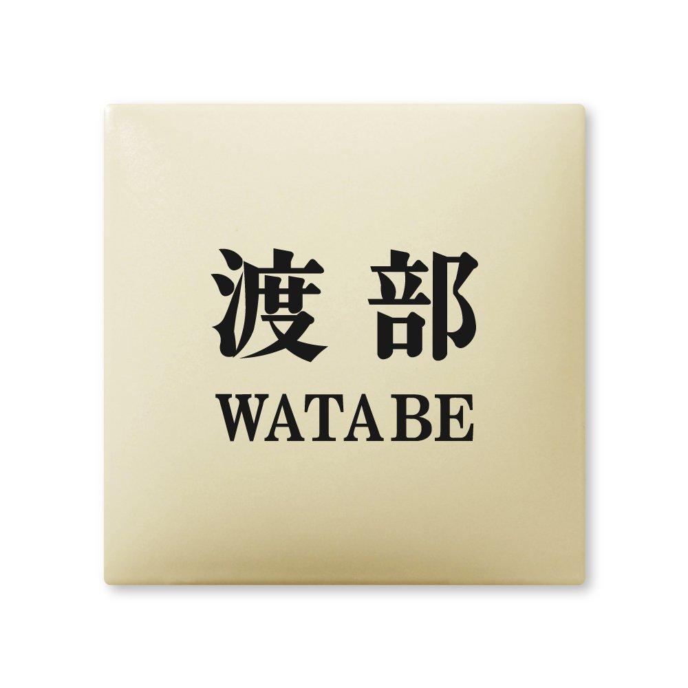 丸三タカギ 彫り込み済表札 【 渡部 】 完成品 アークタイル AR-1-4-2-渡部   B00RF9Q21A