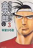 Salaryman Kintaro Money Wars Hen 3 (Shueisha Paperback - comic version) (Shueisha Bunko also 8-79) (2009) ISBN: 4086190494 [Japanese Import]