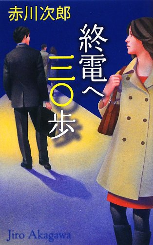 Download Last train to thirty step (C ?NOVELS) (2013) ISBN: 4125012326 [Japanese Import] pdf epub
