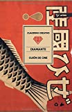 Cuaderno Creativo Diamante Guión de Cine