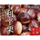 熊本県産 幻の高級和栗 利平栗 生栗 秀品 約2kg(L~2L)