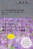 レンズの活用きほんBOOK [標準キットレンズ・単焦点・マクロ・広角レンズ編] (カメラきほんBOOK)