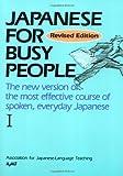 コミュニケーションのための日本語 I ローマ字版テキスト -Japanese for Busy People I Romanized Version
