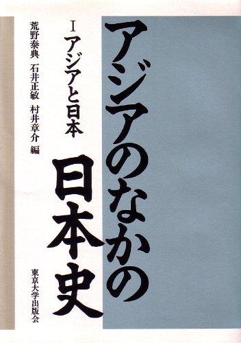 アジアと日本 (アジアのなかの日本史)