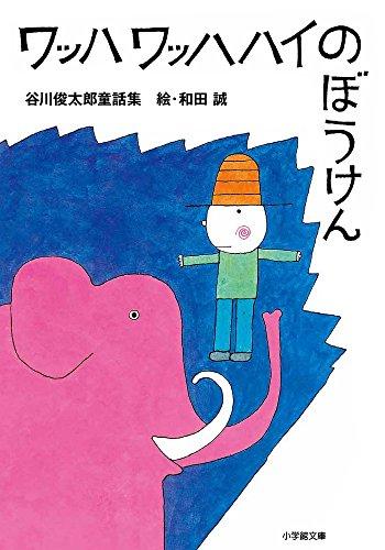ワッハ ワッハハイのぼうけん: 谷川俊太郎童話集 (小学館文庫)
